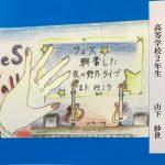 絵手紙コンクール入賞