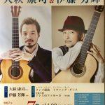大萩康司&伊藤芳輝ギターコンサート