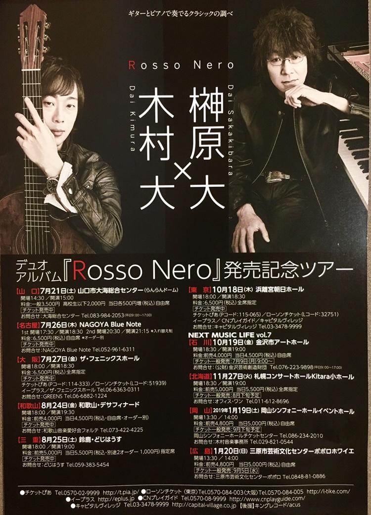 木村大ギターコンサート