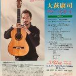 大萩康司ギターコンサート